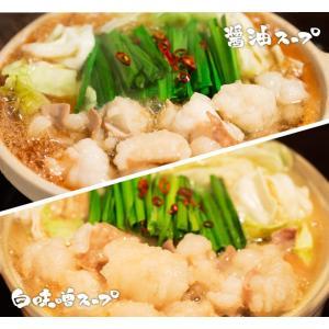 ぷるるんもつ鍋 『スープ単品 400g』 <しょうゆ・白味噌> shokufukutei