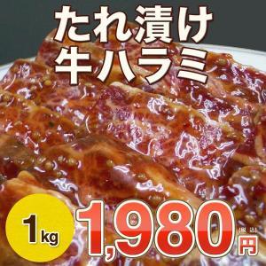 『たれ漬け 牛ハラミ1kg(2パック)』 タレ付 (焼き肉 焼肉)(横隔膜)業務用セット (BBQ  バーベキュー)|shokufukutei