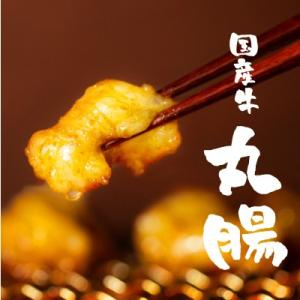 もつ鍋にも!『国産牛 丸腸250g』B級グルメ まるっころホルモン 北海道・九州産(ホルモン 丸腸 小腸 コプチャン) ギフトにも (焼き肉 焼肉 バーベキュー)|shokufukutei