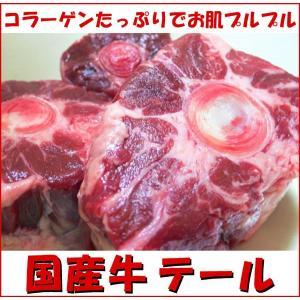 『国産牛テールたっぷり800g』 コラーゲンたっぷりで美容に(29の日 肉の日) ブロック ことこと煮込んでテールスープを 焼肉のお供に コラーゲン鍋にも|shokufukutei