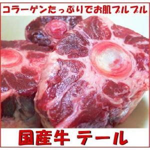 『国産牛テールたっぷり800g』 コラーゲンたっぷりで美容に(29の日 肉の日) ブロック ことこと煮込んでテールスープを 焼肉のお供に コラーゲン鍋にも shokufukutei 02