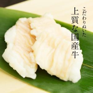 もつ鍋にも! 『国産牛ぷるるんテッチャン(シマ腸)250g』[北海道・関西・九州産] てっちゃん 焼肉 もつ鍋  ホルモン(焼き肉 焼肉)ギフトにも|shokufukutei|02