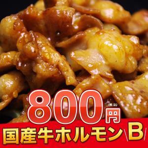 訳あり 数量限定 『国産牛ホルモンB 300g』 北海道・九州産 焼肉 小腸(もつ鍋 モツ鍋)|shokufukutei