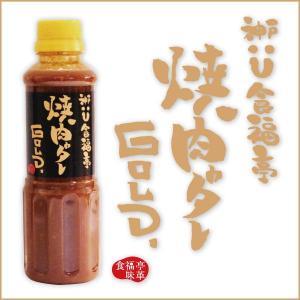 『食福亭の焼肉のタレGOLD.365g』安心・美味しい・使いやすいの3拍子  料理を楽める商品です(29の日 肉の日) ホルモンにも (焼肉 焼き肉 バーベキュ-)|shokufukutei
