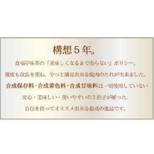 『食福亭の焼肉のタレGOLD.365g』安心・美味しい・使いやすいの3拍子  料理を楽める商品です(29の日 肉の日) ホルモンにも (焼肉 焼き肉 バーベキュ-)|shokufukutei|03