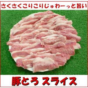 じゅわーっと旨い 『豚とろスライス500g』 (焼肉 焼き肉 バーベキュー BBQ)豚トロ焼肉にバーベキューに トロ -ハム(29の日 肉の日) BBQにも|shokufukutei