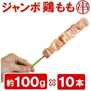 『ジャンボ鶏もも串 約100g×10本入り』やわらかもも肉を贅沢に。BBQにお祭りに学園祭に!(焼き...