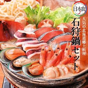 石狩鍋セット[N-03]羅臼産秋鮭、えび、ほたて、海老蟹鶏ゴボウつみれ、パーナ貝、いか、うどん 海鮮...