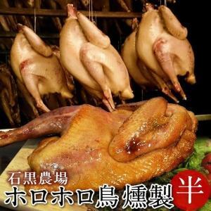 国産 ホロホロ鳥 ほろほろ鳥 燻製 半羽(約0.6kg) 安心の国内農場生産