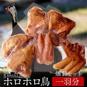 国産 ホロホロ鳥 ほろほろ鳥 燻製詰合せ[1羽分セット] 安心の国内農場生産