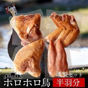 国産 ホロホロ鳥 ほろほろ鳥 燻製詰合せ[半羽分セット] 安心の国内農場生産