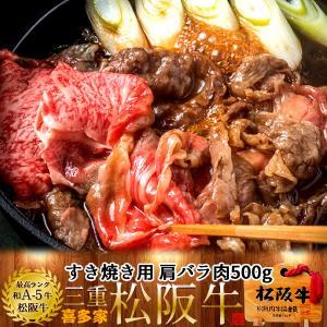 松阪牛 すき焼き用 肩バラ肉500g[A5]三重県産 高級 和牛 ブランド 牛肉 すきやき鍋 母の日ギフト 父の日