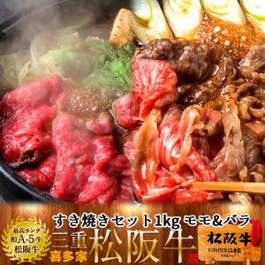 松阪牛 すき焼きセット 1kg(モモ肉&肩バラ)[特選A5]お歳暮 ギフト 三重県産 高級 和牛 ブランド 牛肉 すきやき鍋の画像