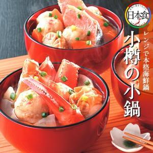 小樽の小鍋セット[G-07]お手軽ひとり鍋 石狩鍋2個、かに鍋2個、鮭うしお汁2個 北海道かに