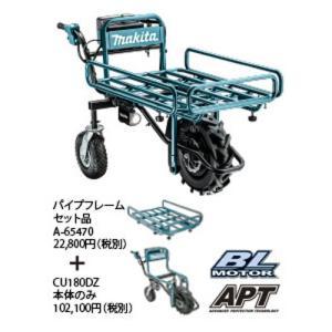 マキタ CU180DZA65470 充電式運搬車18V パイプフレーム荷台|shokunin-japan