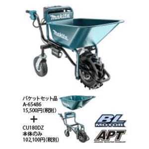 マキタ CU180DZA65486 充電式運搬車18V バケット荷台|shokunin-japan