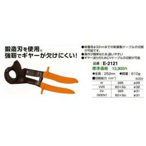 マーベルラチェットケーブルカッター(銅線専用)E-2121|shokunin-japan