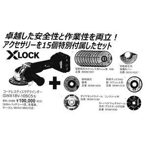 【最安値】ボッシュ電動工具 ディスクグラインダー18V GWX18V-10SC5J アクセサリー15個付属セット |shokunin-japan|02