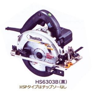 マキタ 電子マルノコ HS6303SPB (黒)(ノコ刃別売)165mmブラシレスモーター|shokunin-japan