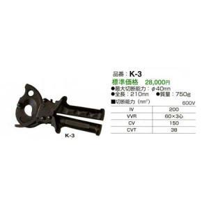 マーベルラチェットケーブルカッター(銅線専用)K-3|shokunin-japan
