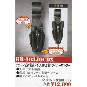 ニックス(KNICKS) チェーン式折り畳みタイプ3P充電ドライバーホルダー|shokunin-japan