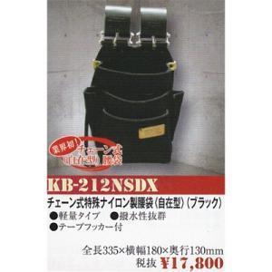ニックス(KNICKS) チェーン式特殊ナイロン製腰袋(自在型)ブラック|shokunin-japan