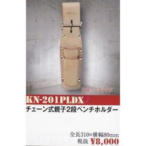 ニックス(KNICKS)チェーン式親子2段ペンチホルダーKN-201PLDX|shokunin-japan