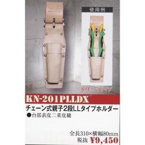 ニックス(KNICKS)チェーン式親子2段LLタイプホルダーKN-201PLLDX shokunin-japan