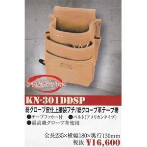 ニックス(KNICKS)総グローブ皮仕上腰袋 フチ/総グローブ革テープ巻KN-301DD-SP|shokunin-japan