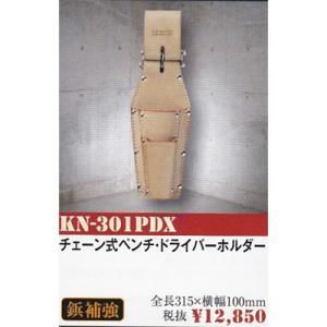 ニックス(KNICKS)チェーン式ペンチ・ドライバーホルダーKN-301PDX|shokunin-japan