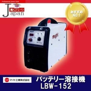 マイト工業 リチウムイオンバッテリー溶接機 LBW-152W|shokunin-japan