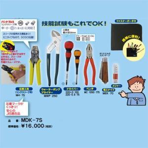 マーベル  電気工事士セットMDK-7S|shokunin-japan