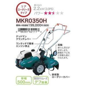 マキタ電動工具  ロータリ式エンジン管理機  MKR0350H|shokunin-japan