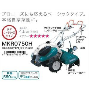 マキタ電動工具  ロータリ式エンジン管理機  MKR0750H|shokunin-japan