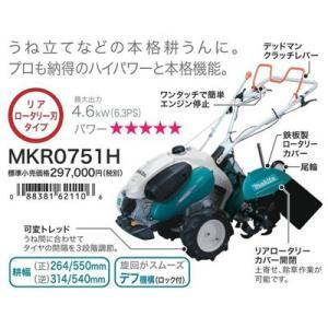 マキタ電動工具  ロータリ式エンジン管理機  MKR0751H|shokunin-japan