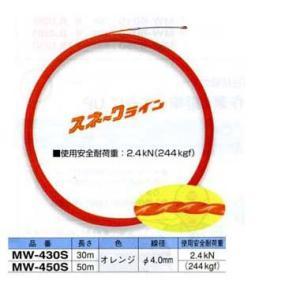 マーベル スネークラインMW-450S(50m)|shokunin-japan