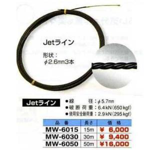 マーベル JetラインMW-6015(15m)|shokunin-japan