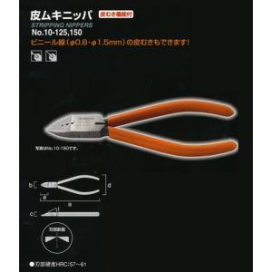 フジヤ  皮ムキニッパNo.10-125(125mm) shokunin-japan
