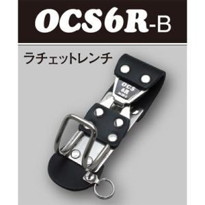 MIKI(三貴) 工具差し ラチェットレンチ用 OCS6R-B|shokunin-japan