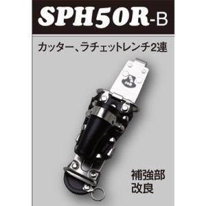 MIKI(三貴) 工具差し カッター、ラチェット用 SPH50R-B 本体|shokunin-japan
