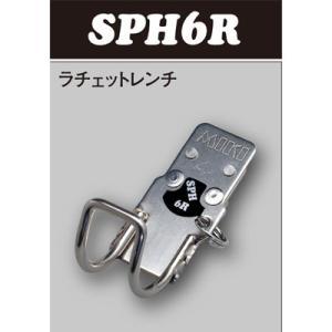MIKI(三貴) 工具差し ラチェットレンチ用 *SPH6R 本体|shokunin-japan