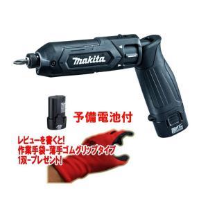 マキタ TD022DSHXB 7.2V 1.5Ah 充電式ペ...