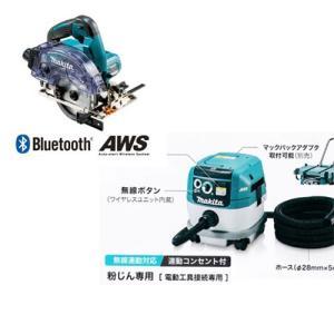 マキタ VC840+KS513DRG 無線連動充電式防じんマルノコ・集塵機セット(ワイヤレスユニット付サービス)|shokunin-japan