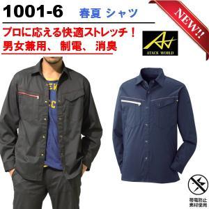 春夏新商品 シャツ「アタックベース 1001-6」ストレスフリーのストレッチ!静電、軽量、消臭 shokuninland