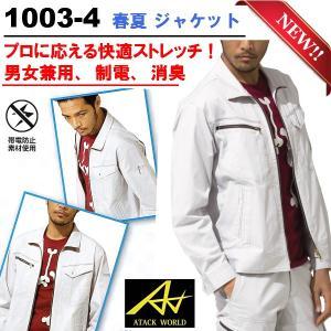 春夏新商品 ジャケット「アタックベース 1003-4」ストレスフリーのストレッチ!静電、軽量、消臭 shokuninland