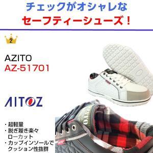 「AZITO AZ-51701」 高機能セーフティーシューズ 【AZITO】|shokuninland