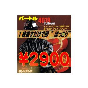防寒プルオーバ「バートル 4018」オン・オフ着回し自在!|shokuninland