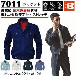 通年対応ジャケット「バートル 7011」最高級日本製裏綿素材!ソフトな着心地と耐久性 shokuninland