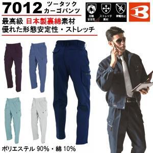 通年対応ツータックカーゴパンツ「バートル 7012」最高級日本製裏綿素材!ソフトな着心地と耐久性 shokuninland