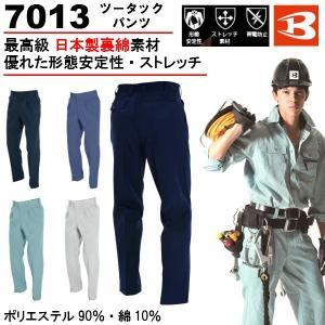 通年対応ツータックパンツ「バートル 7013」最高級日本製裏綿素材!ソフトな着心地と耐久性 shokuninland